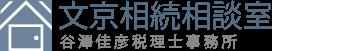 文京相続相談室谷澤佳彦税理士事務所