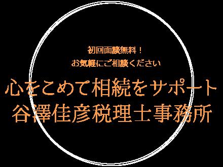 初回面談無料!お気軽にご相談ください心をこめて相続をサポート 谷澤佳彦税理士事務所